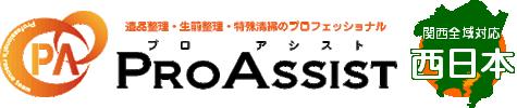 大阪・関西の遺品整理・特殊清掃はプロアシスト西日本